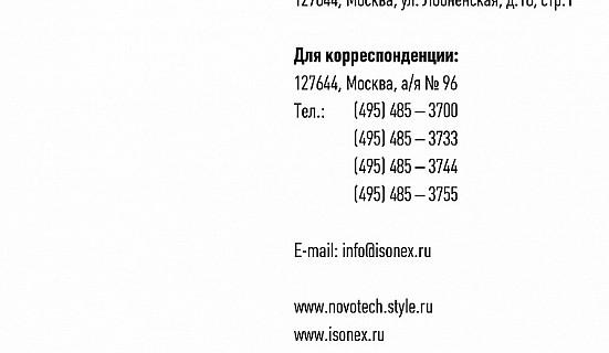 <i>NOVOTECH 2021-2022 171</i>